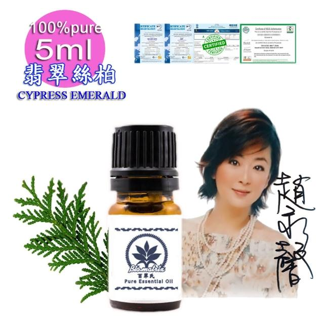 【百翠氏】翡翠絲柏純精油CYPRESS EMERALD -5ml(100% Pure Natural)