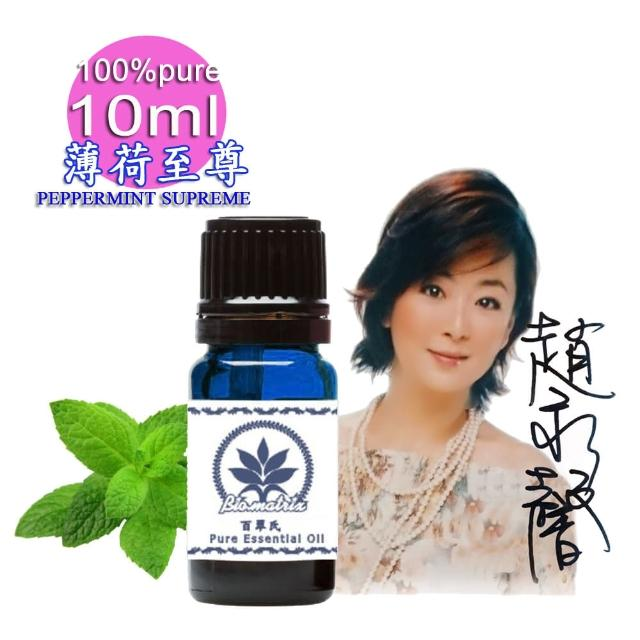 【百翠氏】薄荷至尊純精油 10ml-Peppermint Supreme(100% Pure Natural)