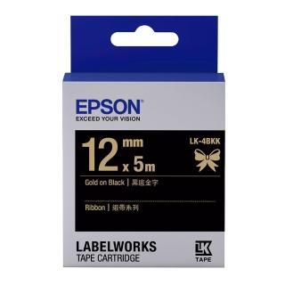 【EPSON】標籤帶 緞帶系列 黑底金字/12mm(LK-4BKK)