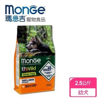 【Monge瑪恩吉】真野無穀 幼犬配方(鴨肉+馬鈴薯 2.5kg)