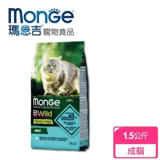 【Monge瑪恩吉】真野無穀  成貓配方(鱈魚+馬鈴薯+扁豆 1.5kg)