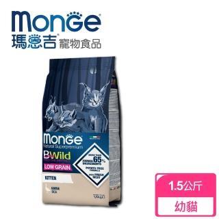 【Monge瑪恩吉】真野低穀  幼貓配方(鵝肉 1.5kg)