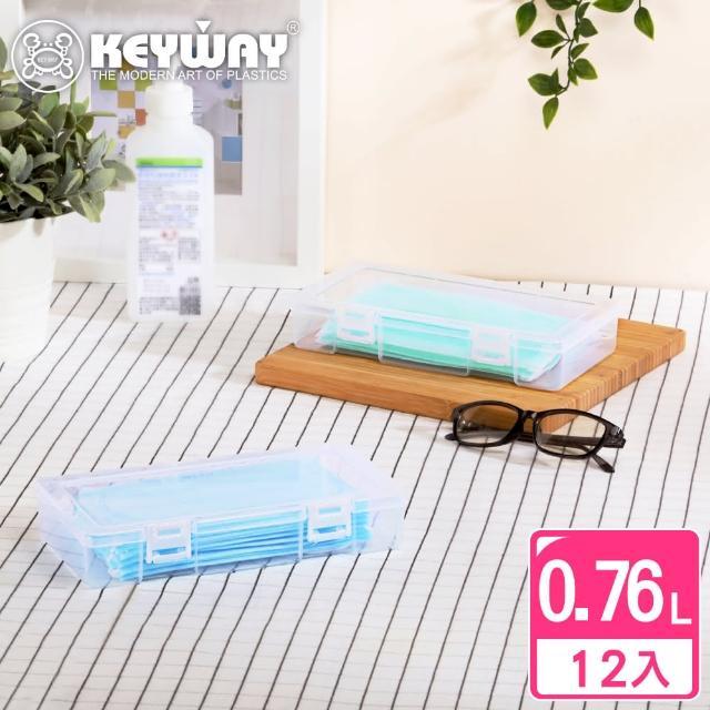 【KEYWAY】大愛麗絲口罩收納盒-12入(小容量