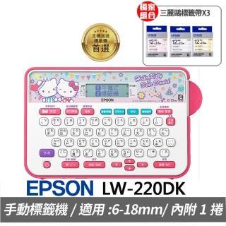 【三麗鷗超值組】贈3組標籤帶(雙星仙子/蛋黃哥/美樂蒂)【EPSON】LW-220DK 台灣限定戀愛款Hello Kitty& Dear