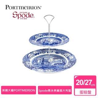 【Portmeirion 波特玫琳恩】Spode雋永典藏Blue Italian義大利藍系列雙層蛋糕盤組(下午茶蛋糕盤)