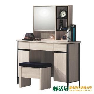 【綠活居】法列德  現代3.3尺開合式鏡面鏡台/化妝台組合(鏡台+含化妝椅)
