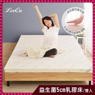 【LooCa】防蹣抗敏5cm益生菌泰國乳膠床墊-共2色(雙人5尺-隔日配)/