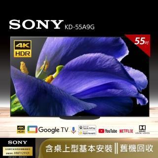 【SONY 索尼】55型4K HDR連網智慧OLED電視(KD-55A9G)