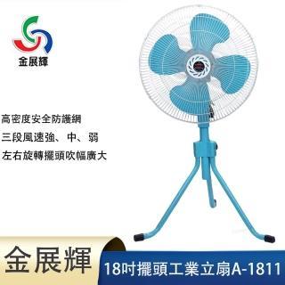 【金展輝】18吋擺頭工業立扇(A-1811)