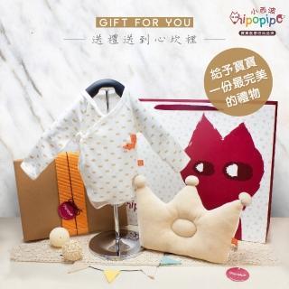 【hipopipo 小西波】有機棉皇冠小狐包屁衣禮盒+皇冠睡枕(彌月禮盒首選)