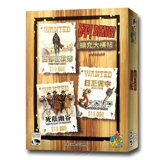 【新天鵝堡桌遊】砰!擴充大補帖 BANG! Expansion Pack(經典必備款)
