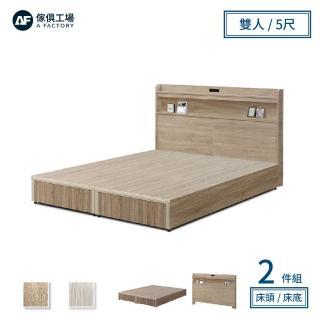 【A FACTORY 傢俱工場】直樹 日系美型 機能插座房間二件組 雙人5尺(床片+床底)