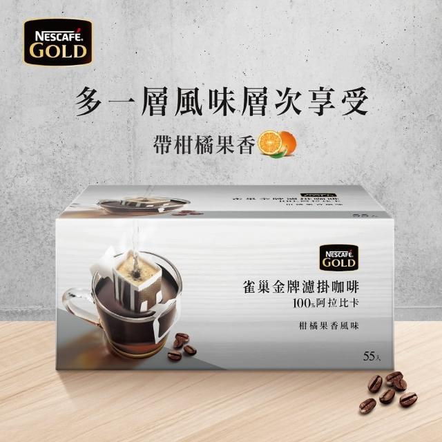 【Nestle 雀巢】金牌濾掛咖啡-中/深烘焙任選(55入/盒)