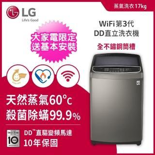 【LG 樂金】17公斤◆蒸氣直立式變頻洗衣機(WT-SD179HVG)