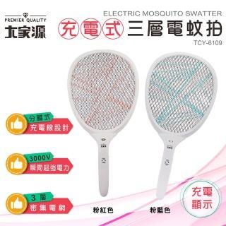 【大家源】超值2入組-分離式充電線LED照明三層電蚊拍-2色隨機出貨