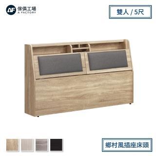 【A FACTORY 傢俱工場】新長島 日式鄉村風插座皮墊床頭/床箱 雙人5尺