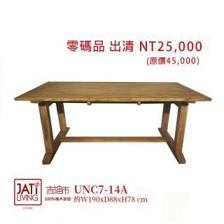 【吉迪市柚木家具】柚木典雅造型餐桌(UNC7-14A 餐廳 飯廳 桌子 北歐簡約 氣質 歐美)