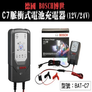 【德國 BOSCH】C7-智慧型脈衝式電池充電器(適用機車/汽車12V/24V電瓶充電器-BAT-C7)