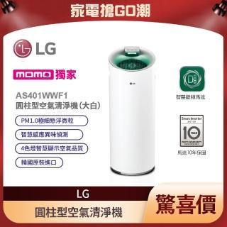 【LG 樂金】圓柱型空氣清淨機/超淨化大白(AS401WWF1)