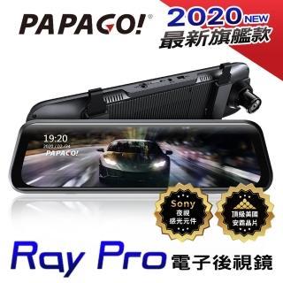 【PAPAGO!】Ray Pro 頂級旗艦星光SONY STARVIS 電子後視鏡行車紀錄器(超廣角/流媒體)