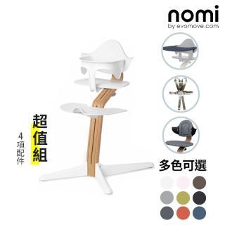 【nomi】多階段兒童成長學習調節椅-超值組-白色(4項配件)