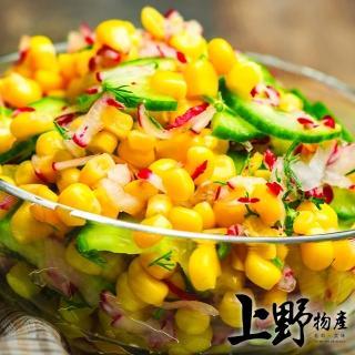 【上野物產】香甜金黃玉米粒 x5包(1000g/包 玉米粒 罐頭 蛋餅)