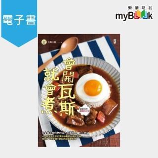 【myBook】會開瓦斯就會煮:從家常小館到熱炒店,從酒蒸蛤蠣到三杯雞,IG人氣主廚分享13萬(電子書)