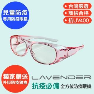 【Lavender】專業護目鏡-9429-果凍粉色-兒童(抗UV400/MIT/防護/防風沙/運動/防疫/可套眼鏡)