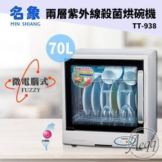 【名象】70公升兩層紫外線殺菌烘碗機(TT-938飛利浦燈管)