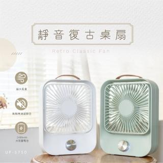 【KINYO】USB靜音復古桌扇(超靜音、大風量、室內&外出皆適合 UF-5750)