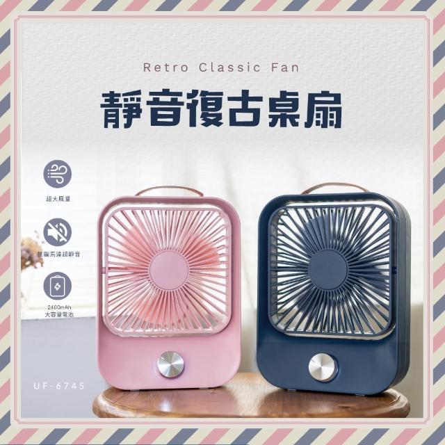 【KINYO】靜音復古桌扇