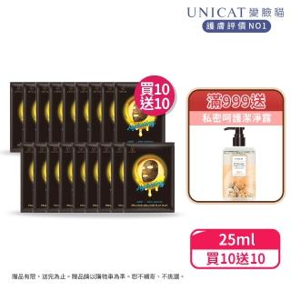 【UNICAT 變臉貓】抗氧保濕黑面膜25MLX20片(輕盈補水)