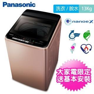 【贈樂美雅餐具組★國際牌】13公斤雙科技變頻直立式洗衣機-玫瑰金(NA-V130EB-PN)