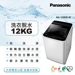 【Panasonic 國際牌】12公斤直立式洗衣機-象牙白(NA-120EB-W)