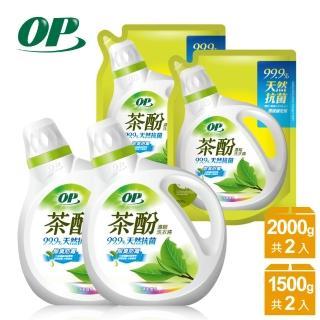 【OP】茶酚天然抗菌濃縮洗衣精-除臭防霉2+2件組(淨柔護色-2000gX2瓶+1500gX2包)