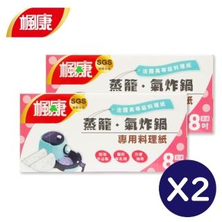 【楓康】蒸籠.氣炸鍋專用料理紙 兩件組(8吋)