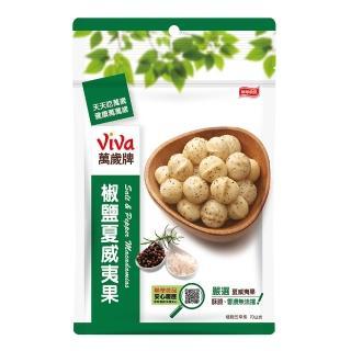 【萬歲牌】椒鹽夏威夷果(70g)