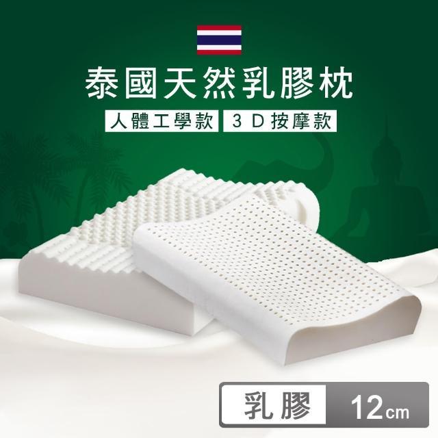 【媚格德莉MIGRATORY】100%泰國天然乳膠枕-2入(二款任選)/