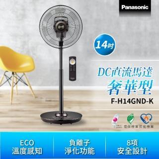 【Panasonic 國際牌】DC直流馬達14吋奢華型(F-H14GND-K)