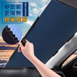 進化版 蜂巢雙層汽車遮陽簾 遮陽板(隔熱、防曬、遮陽)