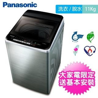【Panasonic 國際牌】11公斤變頻直立式洗衣機-不鏽鋼(NA-V110EBS-S)