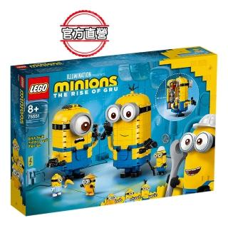 【LEGO 樂高】Minions系列 Brick-built Minions and their Lair 75551 小小兵 禮物(75551)