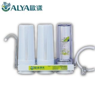 【ALYA 歐漾】三道式桌上型濾水器 CWF-A301CW