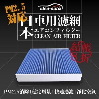 【日本idea-auto】PM2.5車用空調濾網豐田TOYOTA.速霸陸SUBARU(SATY008)