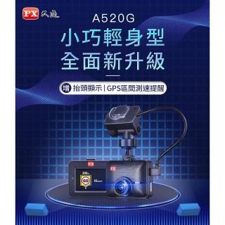 【PX大通-】A520G行車紀錄器 汽車行車記錄器 GPS區間+定點測速提醒 抬頭顯示(#送16G記憶卡 #不掉落支架)