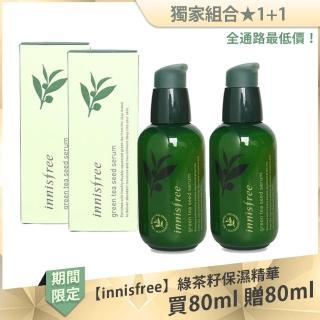 【innisfree】雙11正檔價★綠茶籽保濕精華買1贈1(80ml)/