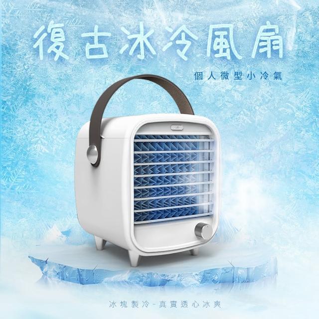 【KINYO】復古冰冷風扇