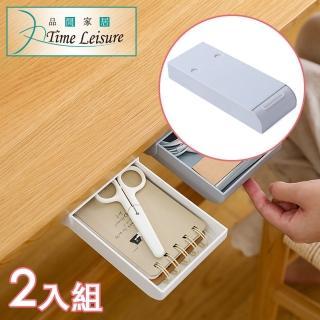 【Time Leisure 品閒】書桌/課桌/餐桌/辦公桌自黏式文具抽屜收納盒 2入