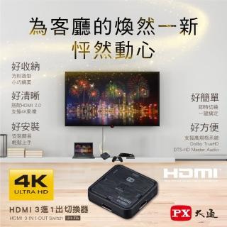 【-PX大通】UH-314 HDMI三進一出/3進1出切換器 高畫質分離器 居家防疫上班辦公上課 電競 螢幕切換(支援4K)
