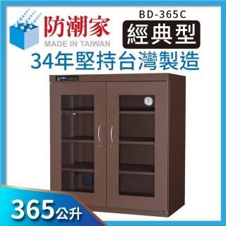 【防潮家】365公升咖啡暖色系大型防潮鞋衣櫃/衣櫃/收納櫃(BD-365C)